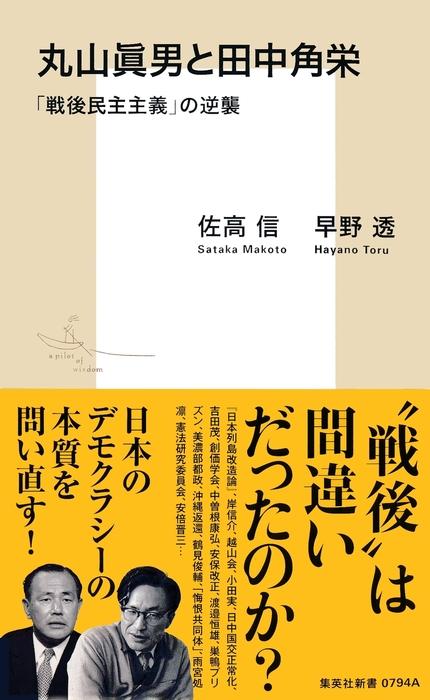丸山眞男と田中角栄 「戦後民主主義」の逆襲拡大写真