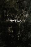 ナイトメア公式ツアーパンフレット 2004 TOUR CPU2004GHz-電子書籍