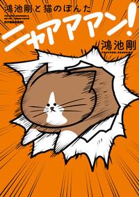 鴻池剛と猫のぽんた ニャアアアン!-電子書籍