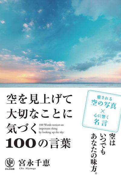 空を見上げて大切なことに気づく100の言葉-電子書籍