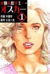 実験人形ダミー・オスカー 1-電子書籍