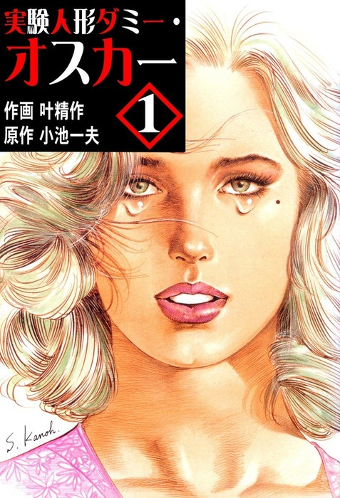 実験人形ダミー・オスカー1拡大写真