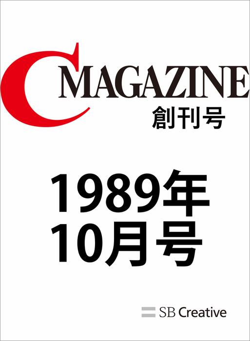 月刊C MAGAZINE 1989年10月号-電子書籍-拡大画像