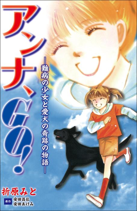 アンナGO! ~難病の少女と愛犬の奇跡の物語~拡大写真