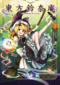 東方鈴奈庵 ~ Forbidden Scrollery.(3)-電子書籍