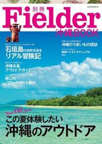 別冊Fielder沖縄BOOK