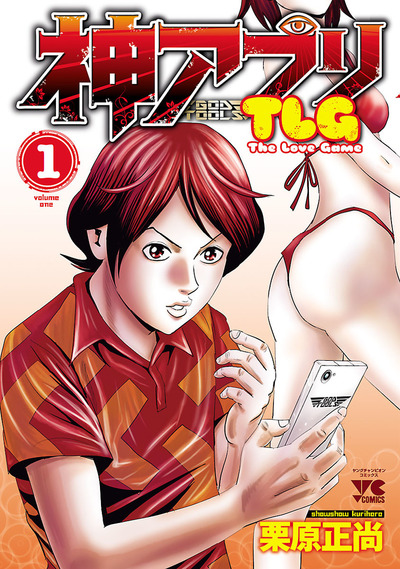 神アプリTLG 1-電子書籍