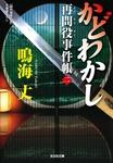 かどわかし~再問役事件帳(二)~-電子書籍