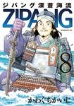 ジパング 深蒼海流(8)-電子書籍