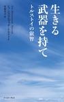生きる武器を持て トルストイの叡智-電子書籍