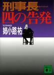 刑事長 四の告発-電子書籍