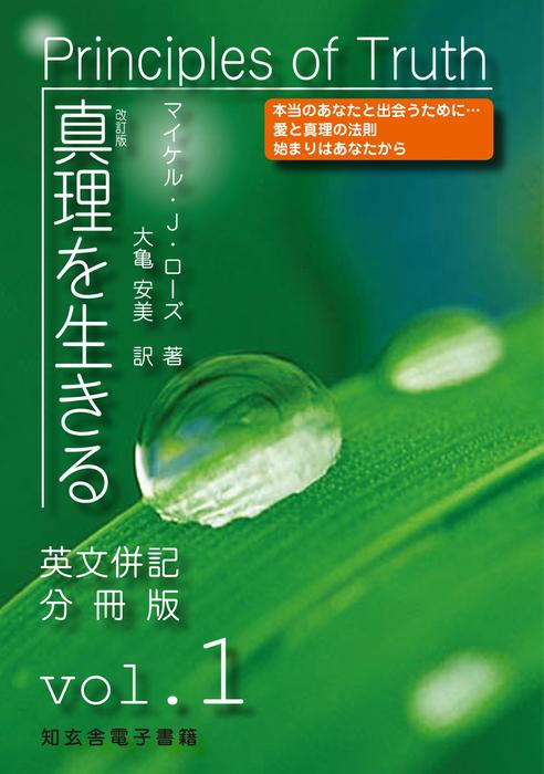 真理を生きる――第1巻「自己への目覚め」〈原英文併記分冊版〉拡大写真