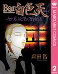 Bar白色天 女と男 欲望の百物語 2-電子書籍