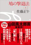 鳩の撃退法 上-電子書籍