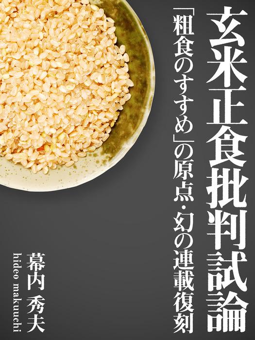 『玄米正食批判試論』―『粗食のすすめ』の原点・幻の連載復刻―拡大写真