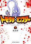 トモダチ×モンスター / 1-電子書籍