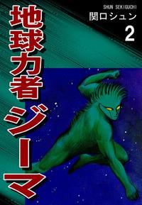 地球力者ジーマ(2)-電子書籍