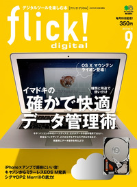 flick! digital 2012年9月号 vol.11