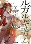 ルガルギガム 上 黄昏の女神と廃墟の都-電子書籍