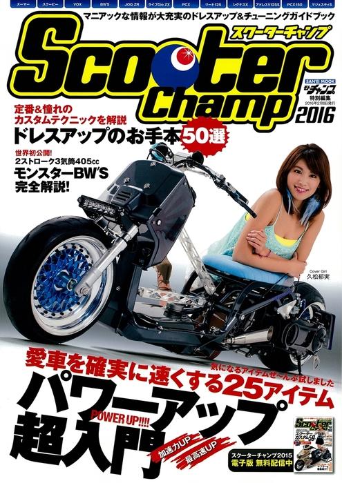 モトチャンプ特別編集 Scooter Champ 2016拡大写真