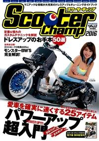 モトチャンプ特別編集 Scooter Champ 2016