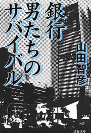 銀行 男たちのサバイバル-電子書籍