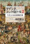 マインドコントロール2-電子書籍