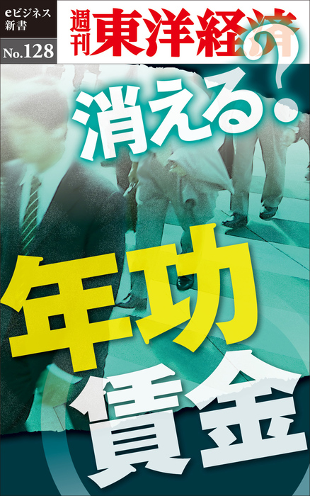 消える?年功賃金―週刊東洋経済eビジネス新書No.128拡大写真