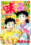 ミスター味っ子II(1)-電子書籍