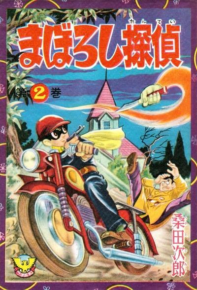【カラー収録版】まぼろし探偵 (2)-電子書籍