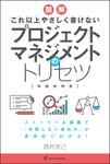 これ以上やさしく書けない プロジェクトマネジメントのトリセツ-電子書籍