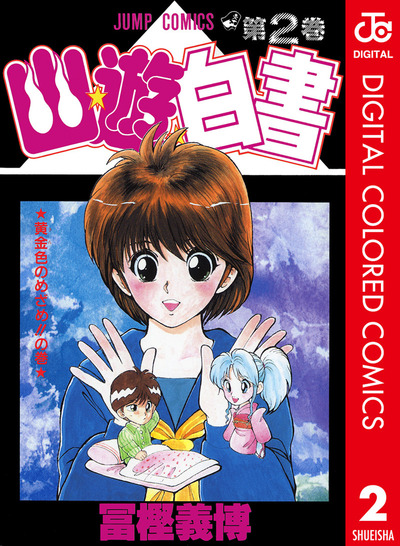 幽★遊★白書 カラー版 2-電子書籍