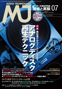 MJ無線と実験2016年7月号-電子書籍