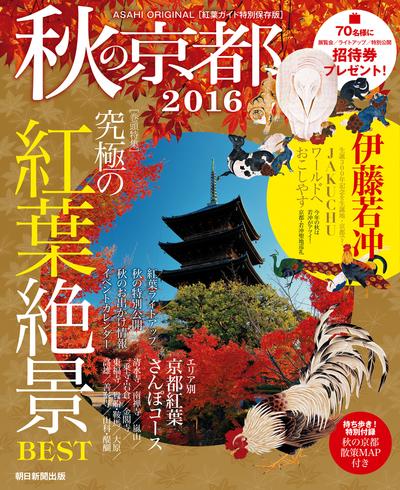 秋の京都2016-電子書籍