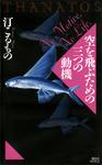 空を飛ぶための三つの動機 THANATOS-電子書籍