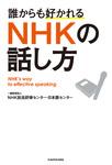 誰からも好かれる NHKの話し方-電子書籍