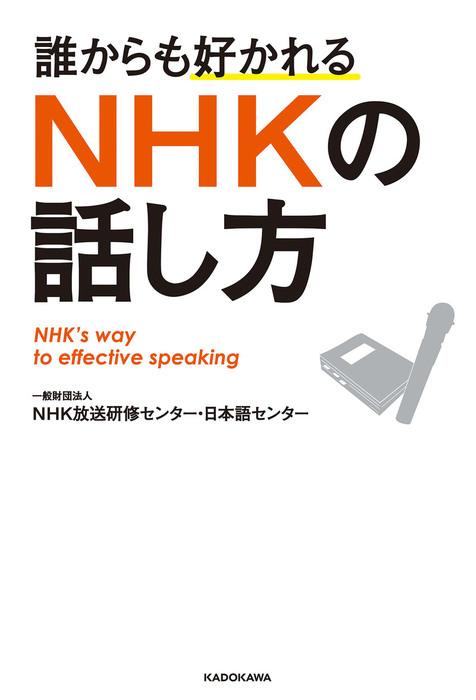 誰からも好かれる NHKの話し方拡大写真