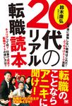 20代のリアル転職読本-電子書籍