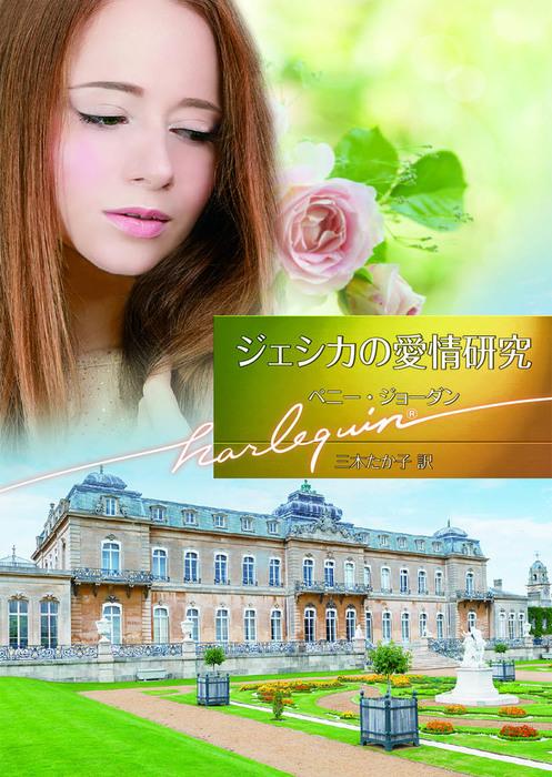 ジェシカの愛情研究【ハーレクイン文庫版】-電子書籍-拡大画像