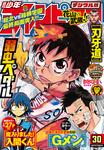 週刊少年チャンピオン2017年30号