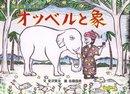 オツベルと象-電子書籍