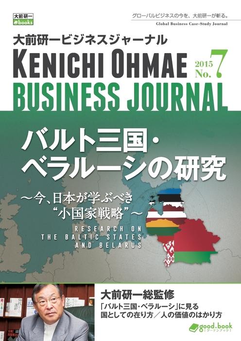 """大前研一ビジネスジャーナル No.7(バルト三国・ベラルーシの研究~今、日本が学ぶべき""""小国家戦略""""~)拡大写真"""