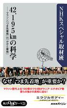 42.195kmの科学 マラソン「つま先着地」vs「かかと着地」