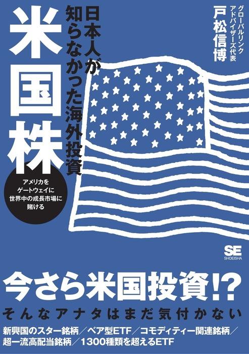 日本人が知らなかった海外投資 米国株 アメリカをゲートウェイに世界中の成長市場に賭ける-電子書籍-拡大画像