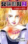 不思議子2 ~不思議子の迷宮~-電子書籍
