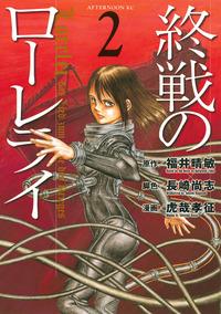 終戦のローレライ(2)