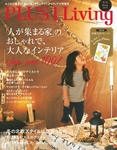 PLUS1 Living No.93 Winter 2015-電子書籍