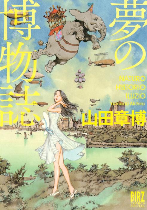夢の博物誌-電子書籍-拡大画像