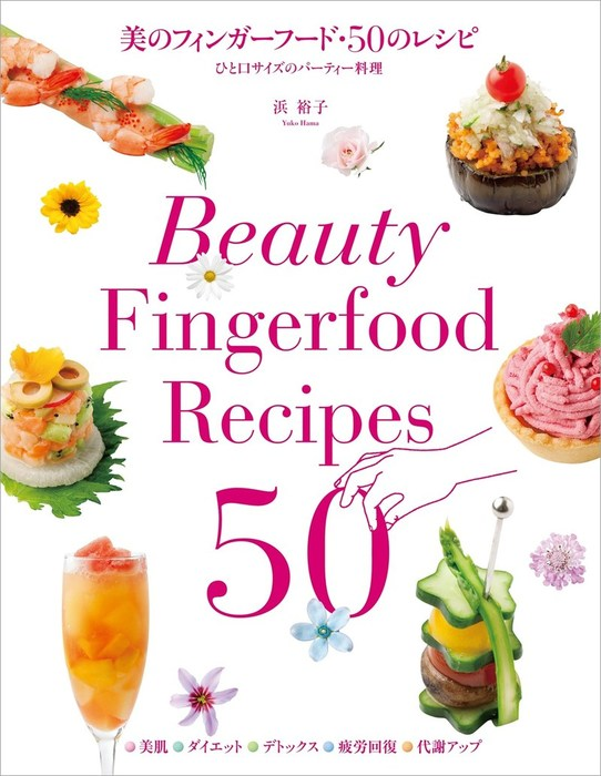 美のフィンガーフード・50のレシピ拡大写真