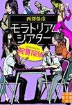 モラトリアム・シアター produced by 腕貫探偵-電子書籍